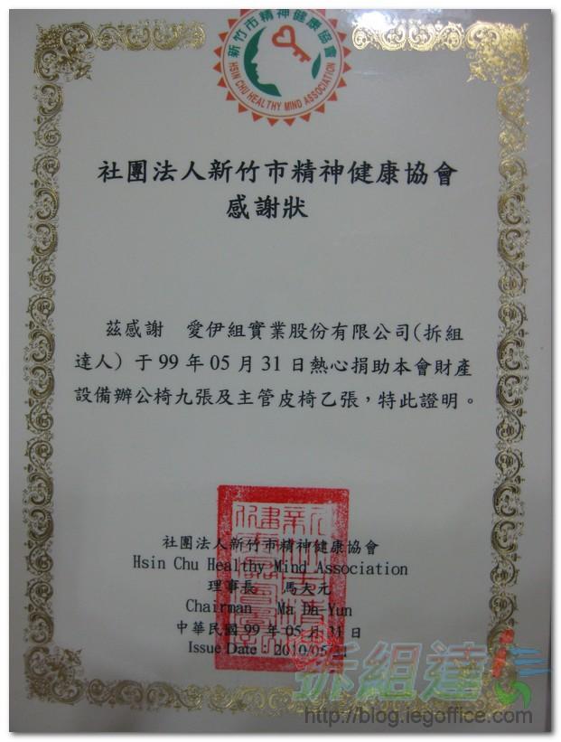 社團法人新竹市精神健康協會感謝狀