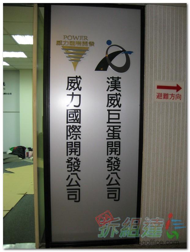 漢威巨蛋開發公司