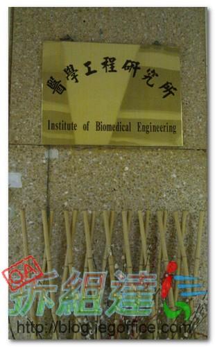 國立陽明大學醫學工程研究所